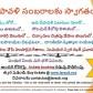 Welcome to Deepawali Celebrations (దీపావళి సంబరాలకు స్వాగతం)