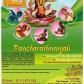Pancharatnanjali