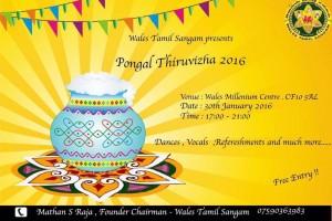 Pongal Thiruvizha – 2016 Invitation