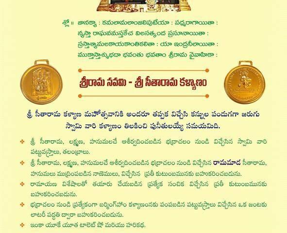 బర్మింగ్ హాం లో భద్రాచలం