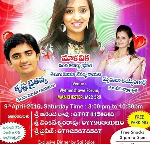Ugadi Celerbations: Telugu Sangeetha Vibhavari