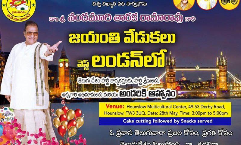 Dr. Sri Nandamuri Taraka Rama Rao Jayanthi Vedukalu @ West Lodon