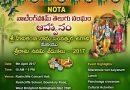 NOTA Ugadi Celebrations – 2017 Invitation