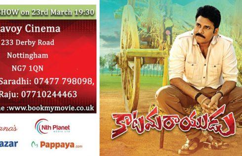 "Pawan Kalyan's ""Katamarayudu"" Premiere Show in U.K"