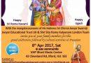 Sri Sita Rama Kalyanam (2017) Invitation