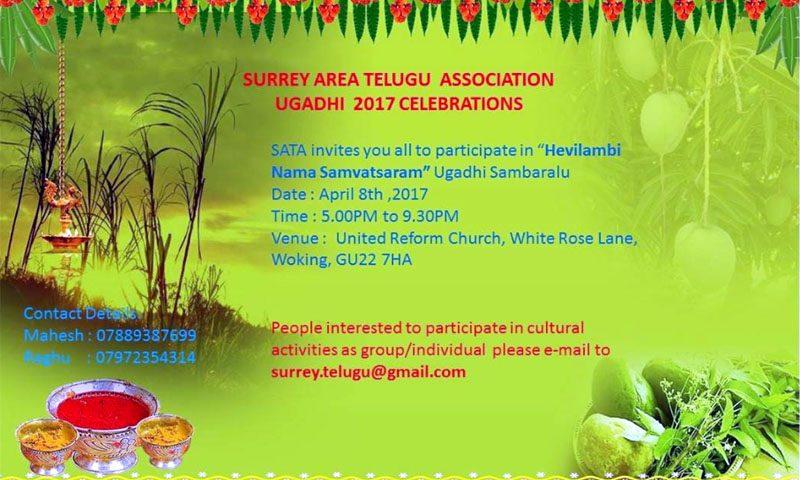 SATA Ugadi Celerbations (2017)