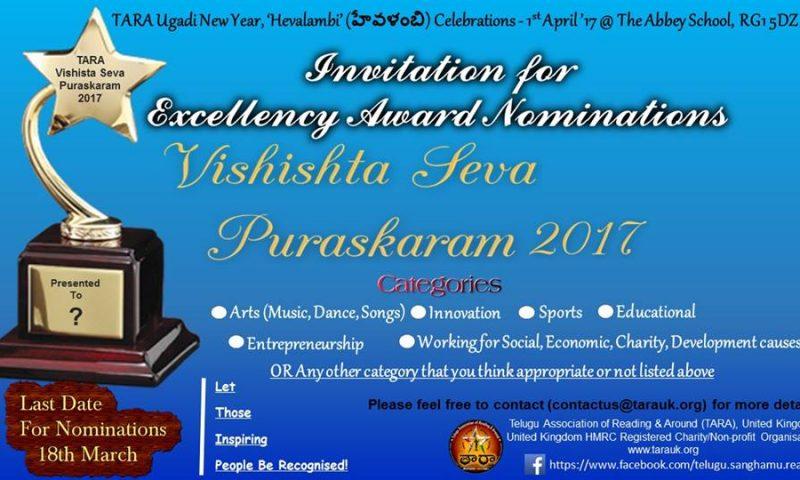 """Invitation to TARA """"Vishishta Seva Puraskaram – 2017"""""""
