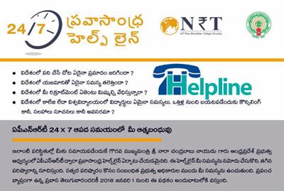 APNRT HELP LINE – 24X7 ప్రవాసాంధ్ర హెల్ప్ లైన్