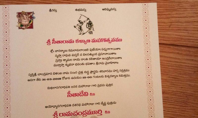 sri seetharamula kalyanam mahotsav 2018