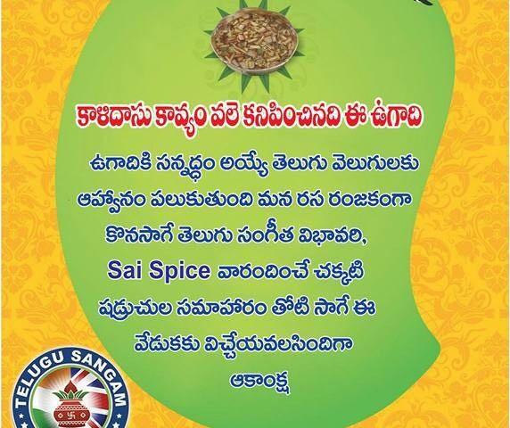 Manchester Telugu Sangham Invitation
