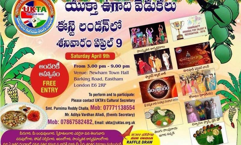 UKTA Ugadi Celebrations 2016