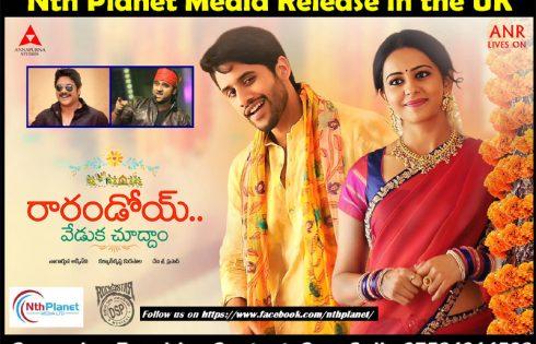 """Rarandoi Veduka Chudham"" Telugu Movie UK Schedule"