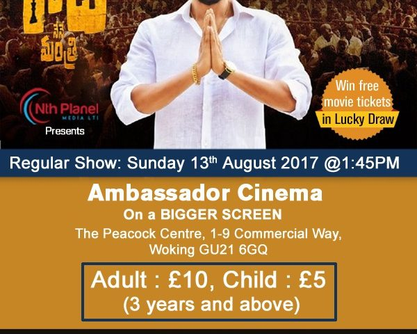 """Nene Raju Nene Mantri"" Regular Show in UK (13th Aug – 1:45 P.M)"