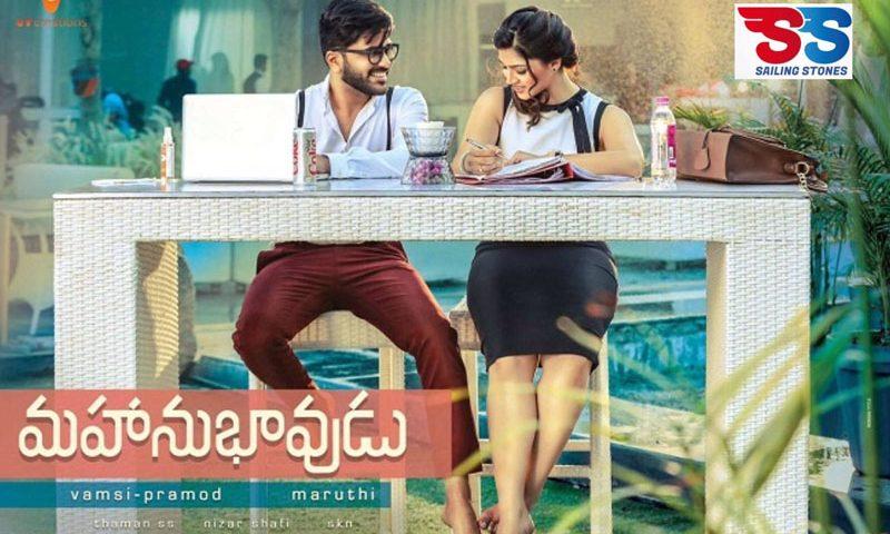 "Telugu Movie ""Mahanubhavudu"" UK Release by Sailing Stones"