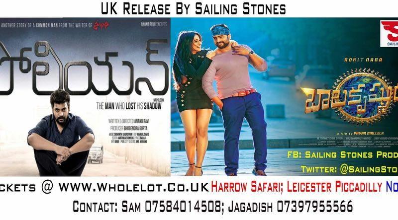 Napoleon telugu movie uk release by sailing stones