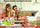 """Pawan Kalyan """"Agnyathavasi"""" Telugu Movie UK schedule"""